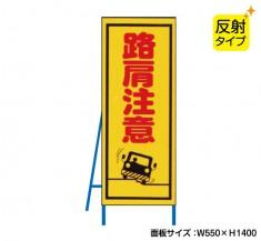 路肩注意(反射タイプ) 既製工事警告表示板 NT-A095S