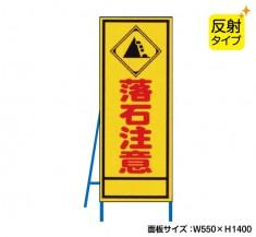 落石注意(反射タイプ) 既製工事警告表示板 NT-A096S