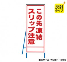 凍結スリップ注意(反射タイプ) 既製工事警告表示板 NT-A097S