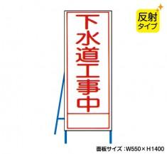下水道工事中(反射タイプ) 既製工事警告表示板 NT-A098-1S
