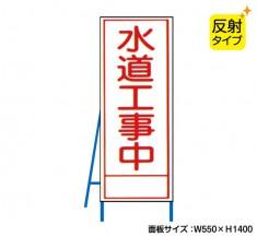 水道工事中(反射タイプ) 既製工事警告表示板 NT-A098-2S