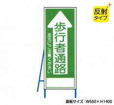 歩行者通路(反射タイプ) 既製工事警告表示板 NT-A099-1S