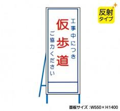 工事中につき仮歩道 既製工事警告表示板 NT-A099-2S