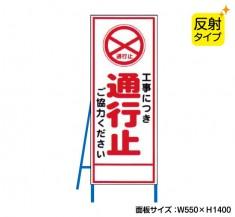 工事中につき通行止(反射タイプ) 既製工事警告表示板 NT-A099-3S