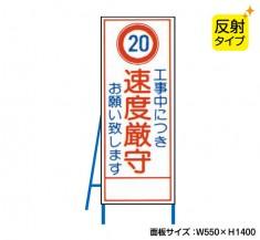 工事中につき速度厳守(反射タイプ) 既製工事警告表示板 NT-A099-4S