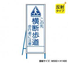 この先横断歩道(反射タイプ) 既製工事警告表示板 NT-A099-5S