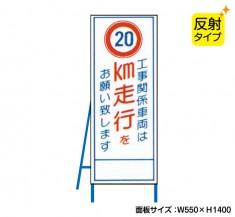 工事関係車両は20km走行をお願い致します(反射タイプ) 既製工事警告表示板 NT-A099-6S