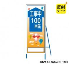 工事中100M先 既製工事警告表示板 S-105 (反射タイプ)