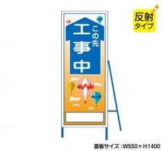 工事中(反射タイプ) イラスト入り 既製工事警告表示板 S-106