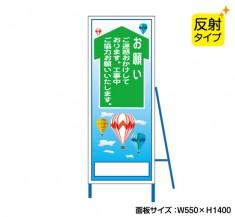お願い(反射タイプ) イラスト入り 既製工事警告表示板 S-110