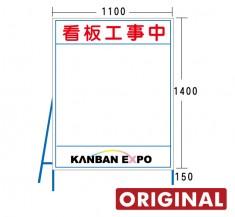 反射タイプ オリジナル工事看板1100×1550mm ORIGINAL-1100×1550