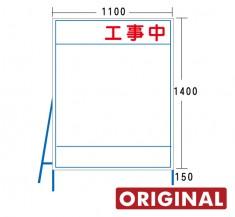 オリジナル工事看板1100×1550mm ORIGINAL-1100×1550