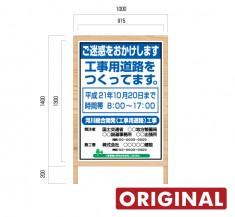 KKSM-002 国土交通省推奨型(反射)間伐材フレーム