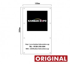 縦型幕サイズ1 1200×2000 オリジナル懸垂幕KSM-002