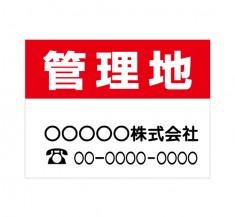 APSF-010 管理地_1 (アルミパネル看板)
