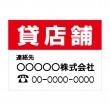APSF-012 貸店舗_1 (アルミパネル看板)