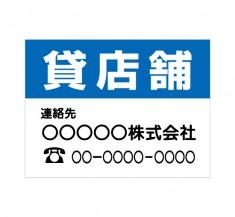 APSF-013 貸店舗_2 (アルミパネル看板)