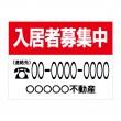 APSF-014 入居者募集中_1 (アルミパネル看板)