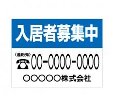 APSF-015 入居者募集中_2 (アルミパネル看板)