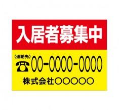 APSF-016 入居者募集中_3 (アルミパネル看板)