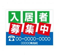 APSF-018 入居者募集中_5 (アルミパネル看板)