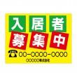 APSF-019 入居者募集中_6 (アルミパネル看板)