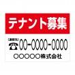 APSF-001 テナント募集_1 (アルミパネル看板)