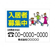 APSF-020 入居者募集中_7 (アルミパネル看板)