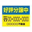 APSF-021 好評分譲中_1 (アルミパネル看板)