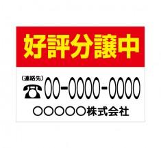 APSF-022 好評分譲中_2 (アルミパネル看板)