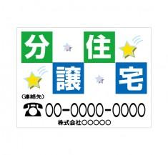 APSF-028 分譲住宅_1 (アルミパネル看板)