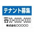 APSF-002 テナント募集_2 (アルミパネル看板)