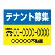 APSF-003 テナント募集_3 (アルミパネル看板)