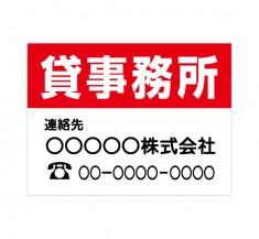 APSF-004 貸事務所_1 (アルミパネル看板)