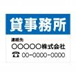 APSF-005 貸事務所_2 (アルミパネル看板)