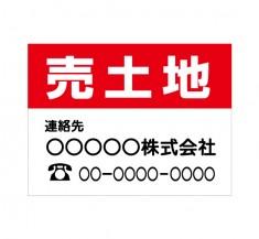 APSF-006 売土地_1 (アルミパネル看板)