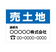 APSF-007 売土地_2 (アルミパネル看板)