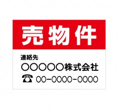 APSF-008 売物件_1 (アルミパネル看板)