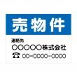 APSF-009 売物件_2 (アルミパネル看板)
