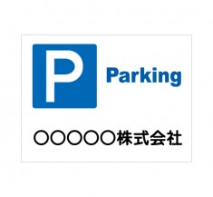 APSC-010 P Parking_1 (アルミパネル看板)