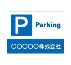 APSC-011 P Parking_2 (アルミパネル看板)