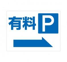 APSC-015 有料 P_1 (アルミパネル看板)