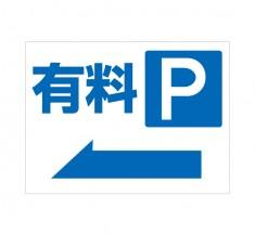 APSC-016 有料 P_2 (アルミパネル看板)
