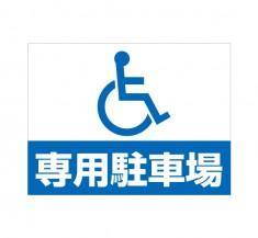 APSC-017 身障者専用駐車場_1 (アルミパネル看板)