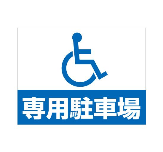 格安アルミパネル看板APSC-0017専用駐車場(ブルー) 車イス利用者向け案内板@看板博覧会