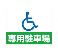 APSC-018 身障者専用駐車場_2 (アルミパネル看板)
