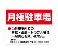 APSC-001 月極駐車場_1 (アルミパネル看板)