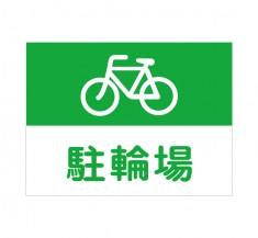 APSC-022 駐輪場_3 (アルミパネル看板)