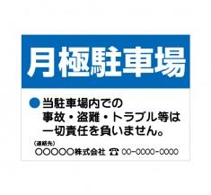 APSC-002 月極駐車場_2 (アルミパネル看板)