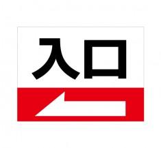 APSC-032 入口_1 (アルミパネル看板)